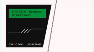Новинка! Дисплейна клавіатура KD-LCD-485
